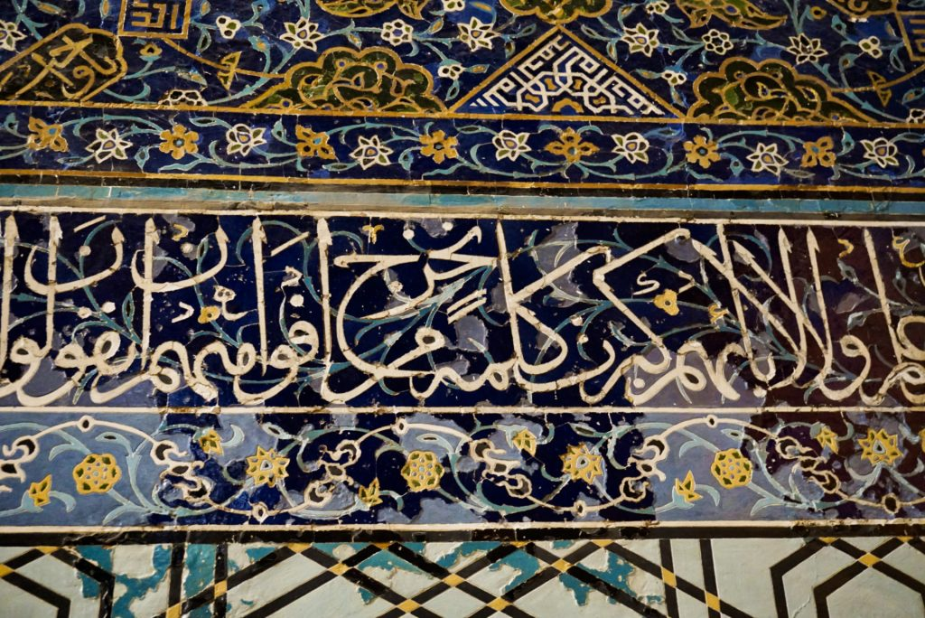 Blue mosque, Tabriz, East Azerbaijan, Iran